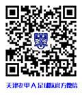 天津老甲A足球队官方微信