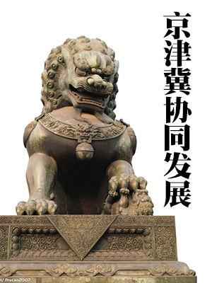 京津冀协同发展