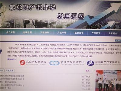 京津冀产权市场发展联盟信息发布平台