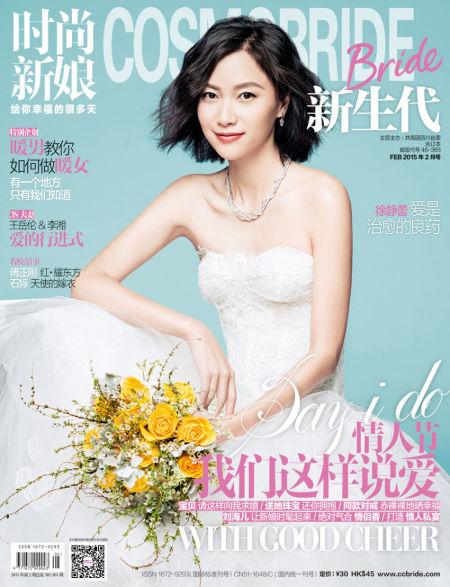 徐静蕾《时尚新娘》唯美演绎封面大片