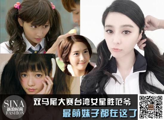 双马尾大赛台湾女星胜范爷最萌妹子都在这了