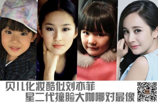 贝儿化妆酷似刘亦菲星二代撞脸明星哪对最像