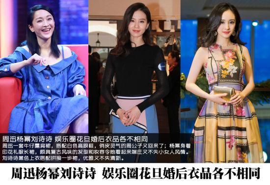 周迅刘诗诗娱乐圈花旦婚后衣品各不相同