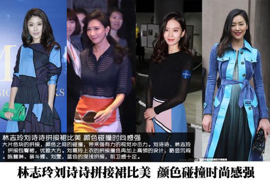 林志玲刘诗诗拼接裙比美颜色碰撞时尚感强