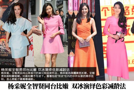 杨采妮全智贤同台比嫩双冰演绎色彩减龄法