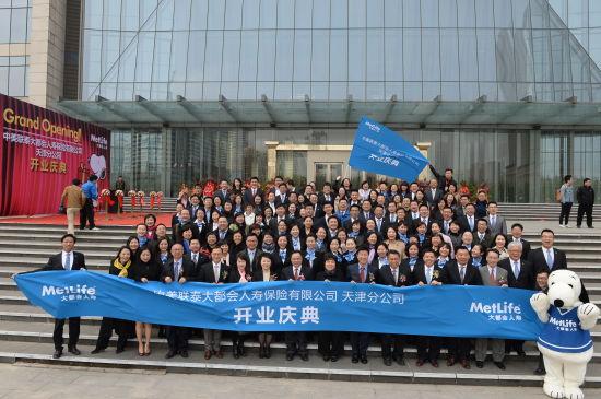 新机遇、新举措、新突破 大都会人寿进驻天津