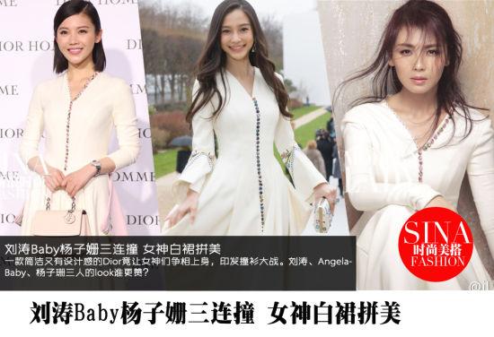刘涛Baby杨子姗三连撞女神白裙拼美
