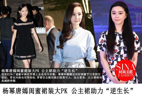"""杨幂唐嫣闺蜜裙装大PK公主裙助力""""逆生长"""""""