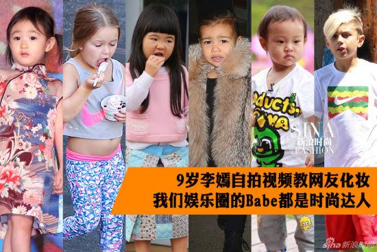 9岁李嫣自拍教化妆娱乐圈的Babe都是时尚达人