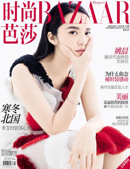 姚晨最新封面大片被时代选择的女演员