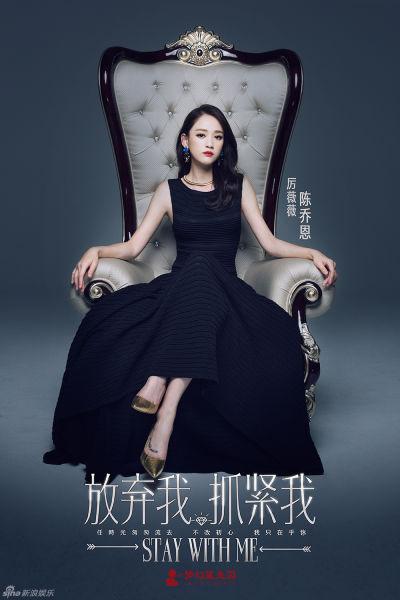 《放弃我》阵容海报陈乔恩高冷王凯霸道