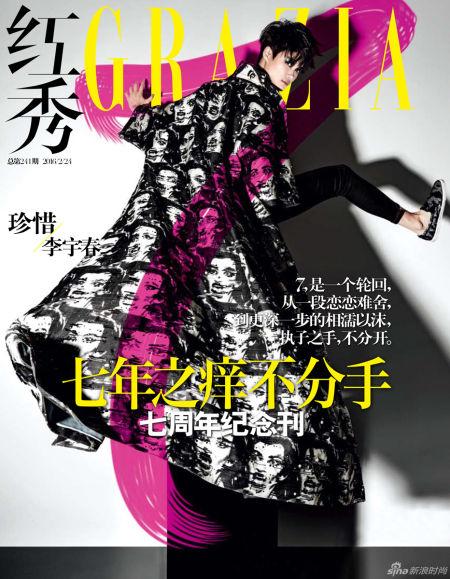 李宇春登杂志双封上演魅惑与率性的较量