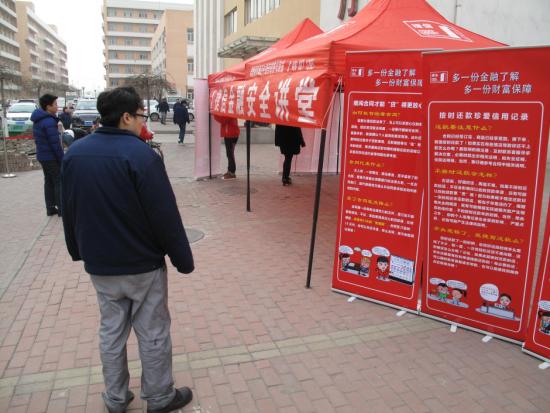 315消费者权益保护日捷信积极开展金融安全宣传活动
