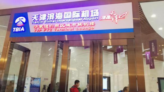 天津滨海国际机场大厅