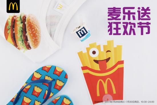 """""""麦乐送狂欢节""""在中国内地独家推出薯条扇、薯条拖鞋和巨无霸家居服限量周边,只送不卖!"""