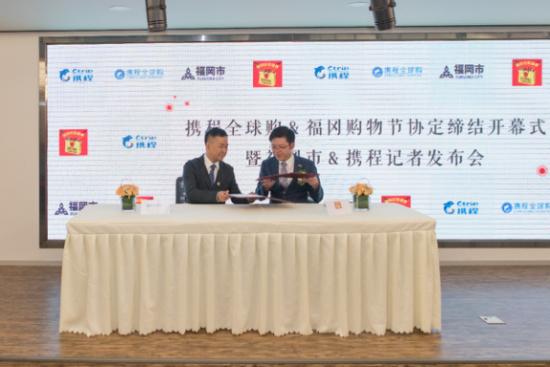 携程全球购与福冈购物节MOU协议成功签署