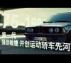 宝马3系历史回顾视频