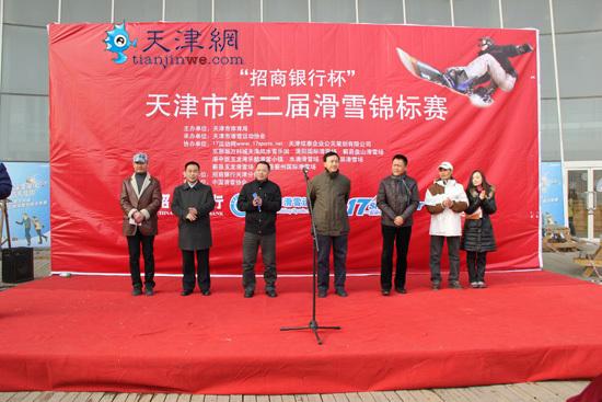 """""""招商银行杯""""天津第二届滑雪锦标赛开幕式举行"""