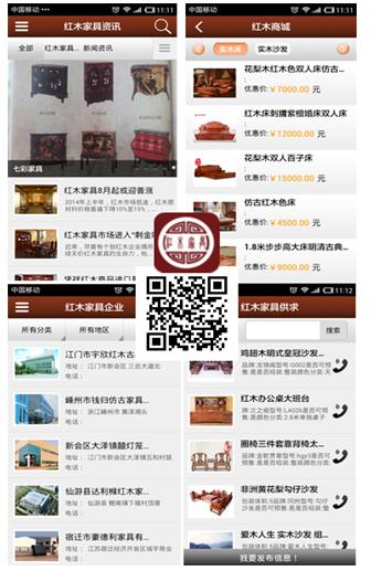 选择红木家具app 拥有货真价实好家