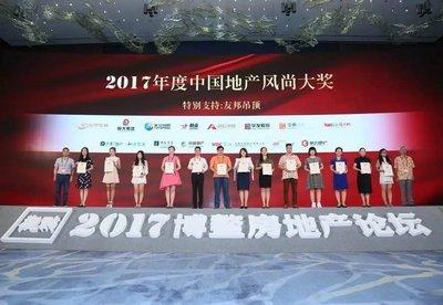 """勒泰集团荣获""""2017中国地产年度影响力上市企业""""奖项"""