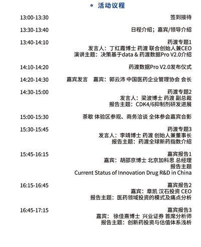 药渡发布会会议议程